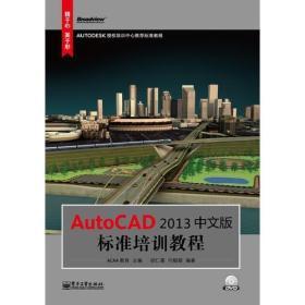 9787121200182-hs-AutoCAD2013中文版 标准培训教程