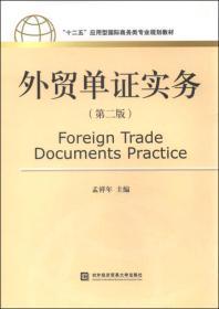 外贸单证实务 第二版