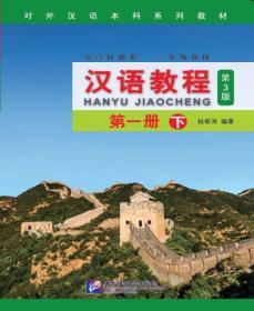 汉语教程-第一册 下-第3版9787561945476(828)