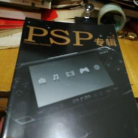 PSP专辑(1.2.3.4.5.6辑,无光盘)
