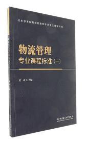 物流管理专业课程标准1/应用型本科高校教育教学改革之课程标准