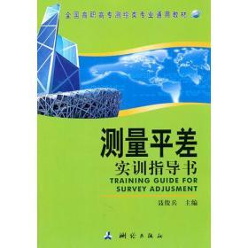 测量平差实训指导书/全国高职高专测绘类专业通用教材