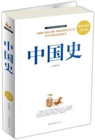 正版中国史白金典藏版吕思勉中国华侨出版社9787511305879
