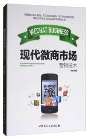 现代微商市场营销技术