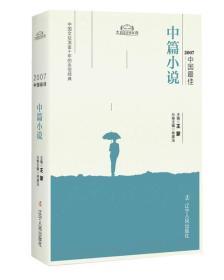 2007中国最佳中篇小说