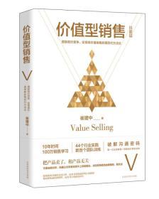 技能篇:价值型销售(销售方法)