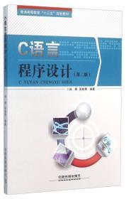 C語言程序設計(第2版)