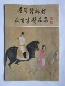 辽宁博物馆藏书画精品集(下)