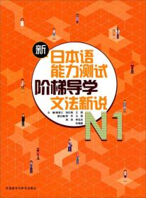 新日本语能力测试阶梯导学系列:N1文法新说
