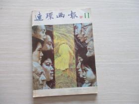 连环画报 1981年11【408】
