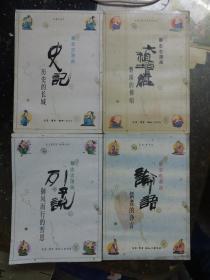 蔡志忠漫画:《论语-儒者的诤言》《列子说-御风而行的哲思》《六祖坛经-曹溪的佛唱》《史记-历史的长城》4本合售