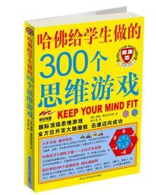 哈佛给学生做的300个思维游戏(四色)