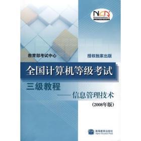 全国计算机等级考试三级教程--信息管理技术