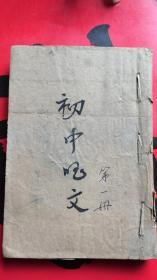 初中国文第一册(为学一首示子姪——在雪夜的战场上.具体版本不详)