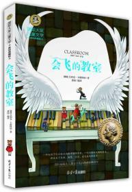 (彩图版)国际大奖儿童文学:会飞的教室