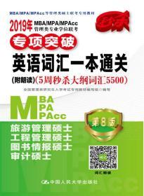 2019年MBA/MPA/MPAcc管理類專業學位聯考專項突破 英語詞匯一本通關(附朗讀)(5周秒殺