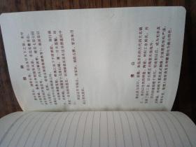 笔记本  锦绣河山 1986年 北京制本总厂