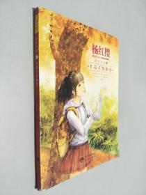 女生日记1 女孩的秘密 杨红樱校园成长小说(中英双语珍藏版 )