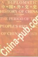 中国外交史:中华人民共和国时期1949-1979