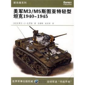 美军M3/M5斯图亚特轻型坦克1940~1945
