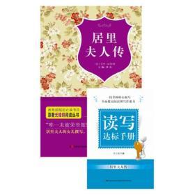 居里夫人传(足本原著无障碍阅读)