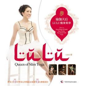瑜伽天后LULU瘦身美学 LULU 广西科学技术出版社 9787807634942