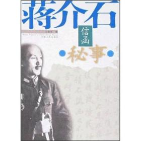 蒋介石信函秘事
