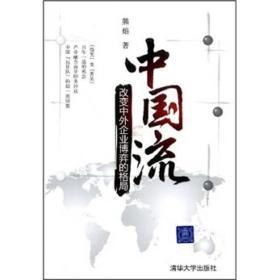 中国流:改变中外企业博弈的格局