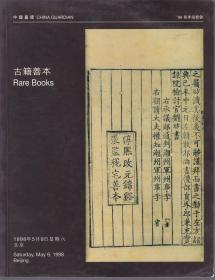 中国嘉德98春季拍卖会.古籍善本
