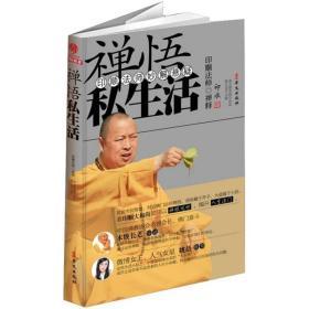禅悟私生活:印顺法师妙解悬疑