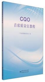 CQO首席质量官教程