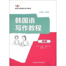初级新世纪韩国语系列教程:韩国语写作教程(初级)