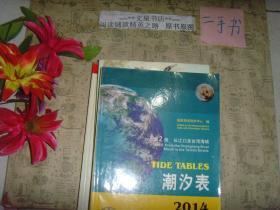 潮汐表 2014 第2册长江口至台湾海峡》