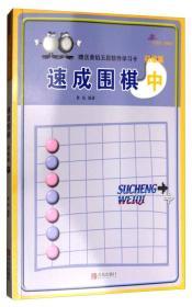速成围棋:初级篇(中 2017版)