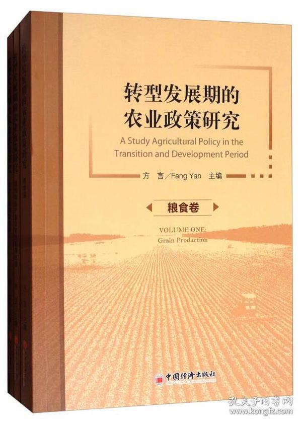 转型发展期的农业政策研究(共3册)