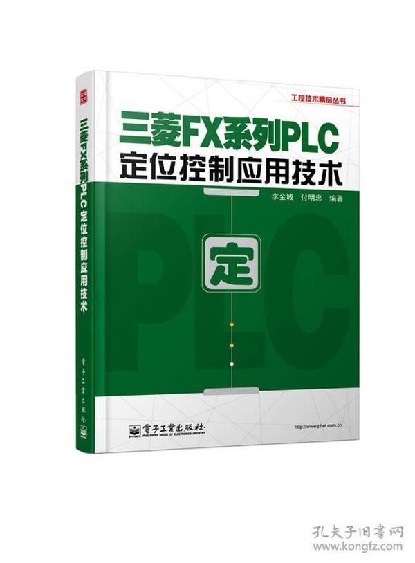 工控技术精品丛书:三菱FX系列PLC定位控制应用技术