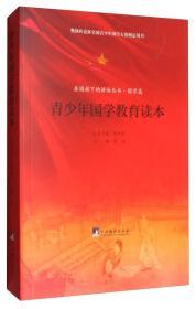 在国旗下的讲话丛书·国学篇:青少年国学教育读本