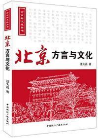 方言与文化丛书:北京方言与文化