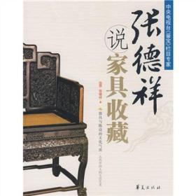 正版新书张德祥说家具收藏