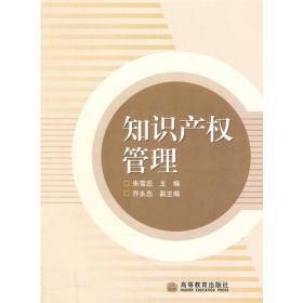 二手正版知识产权管理 朱雪忠 高等教育出版社9787040280180
