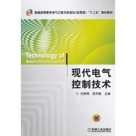 现代电气控制技术