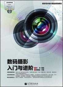 数字艺术设计精品规划教材:数码摄影入门与进阶 李涛 高等教