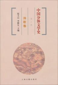 中国分体文学史:诗歌卷(第三版)