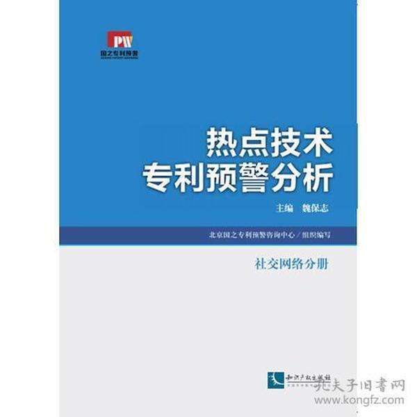 热点技术专利预警分析·社交网络分册