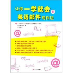 让你一学就会的英语邮件写作法