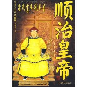 长篇历史小说:顺治皇帝(珍藏版)