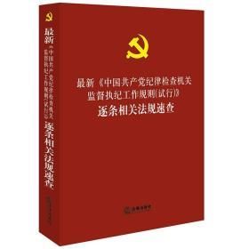 最新《中国共产党纪律检查机关监督执纪工作规则(试行)》逐条相关法规速查(执纪法条一本通)