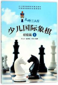 大师三人行少儿国际象棋初级篇一   现货