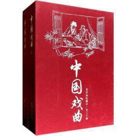 中国戏曲连环画(珍藏版1-30)上下两盒精装