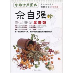 中药活用图典 佘自强 广东旅游出版社 9787806537473